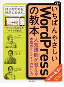 いちばんやさしいWordPressの教本 人気講師が教える本格Webサイトの作り方 第2版