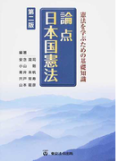 論点日本国憲法 憲法を学ぶための基礎知識 第2版