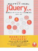 WebデザイナーのためのjQuery入門 魅力的なユーザーインターフェースを手軽に作る 改訂版