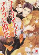 ライオン王子とマタタビ彼氏 (ガッシュ文庫)(ガッシュ文庫)