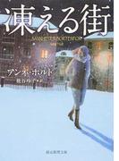 凍える街 (創元推理文庫)(創元推理文庫)