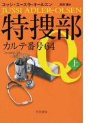 特捜部Q 4−1 カルテ番号64 上 (ハヤカワ・ミステリ文庫)(ハヤカワ・ミステリ文庫)
