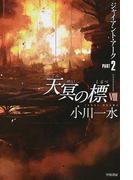 天冥の標 8PART2 ジャイアント・アーク PART2 (ハヤカワ文庫 JA)(ハヤカワ文庫 JA)