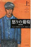 怒りの葡萄 新訳版 上 (ハヤカワepi文庫)