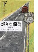 怒りの葡萄 新訳版 下 (ハヤカワepi文庫)