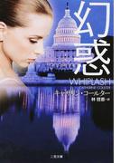 幻惑 (二見文庫 ザ・ミステリ・コレクション)(二見文庫)