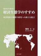 経済生態学のすすめ 経済は生態系!! 経済現象の解釈や研究への新たな提言