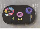 花と幾何学もようの刺繡