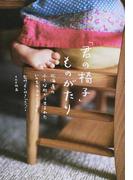 「君の椅子」ものがたり 北海道の小さな町から生まれたいのちのプロジェクト