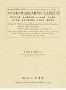 日本科學技術古典籍資料 影印 天文學篇7 天經補衍天學指要 (近世歴史資料集成)