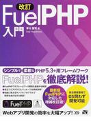 FuelPHP入門 改訂