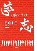 EXILE夢の向こうの志 (宝島社文庫)(宝島社文庫)