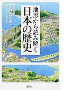 地形から読み解く日本の歴史