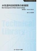 水性塗料技術開発の新展開 普及版