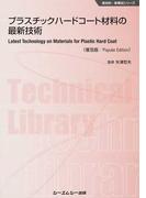 プラスチックハードコート材料の最新技術 普及版 (新材料・新素材シリーズ)