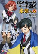 ガンパレード・マーチ2K未来へ 2 (電撃文庫)(電撃文庫)
