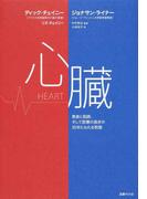 心臓 患者と医師、そして医療の進歩の35年にわたる物語