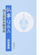 仏事Q&A 浄土真宗本願寺派