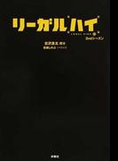 リーガルハイ 2ndシーズン (扶桑社文庫)(扶桑社文庫)
