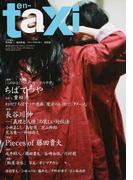 en‐taxi Vol.43(2015Winter) (ODAIBA MOOK)