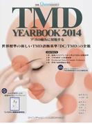 TMD YEAR BOOK 2014 アゴの痛みに対処する