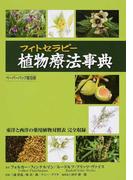 植物療法事典 東洋と西洋の薬用植物対照表完全収録 ペーパーバック普及版