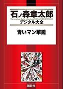 【セット商品】【10%割引】石ノ森章太郎デジタル大全 第6期[鬼才] セット