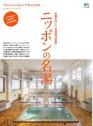 別冊Discover Japan TRAVEL ニッポンの名湯(別冊Discover Japan)