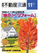月刊不動産流通 2014年 11月号