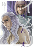 イムリ 16(ビームコミックス)