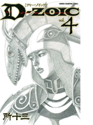 D-ZOIC 4(少年チャンピオン・コミックス)