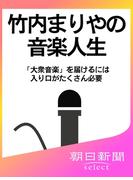 竹内まりやの音楽人生 「大衆音楽」を届けるには入り口がたくさん必要(朝日新聞デジタルSELECT)