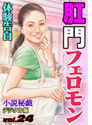 【体験告白】肛門フェロモン(小説秘戯デジタル版)