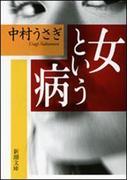 女という病 (新潮文庫)(新潮文庫)