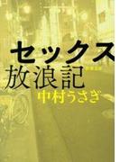 セックス放浪記(新潮文庫)(新潮文庫)