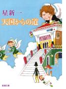 天国からの道(新潮文庫)(新潮文庫)