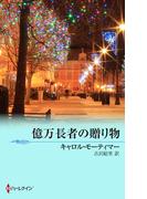 億万長者の贈り物(クリスマス・ストーリー)