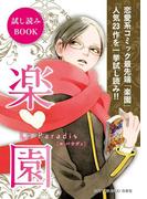 【無料】楽園コミックスお試し読み 2014秋(楽園)