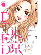 東京DTED(2)(Love Silky)