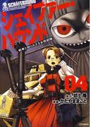 シェイファー・ハウンド(4)(ジェッツコミックス)