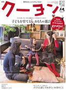 月刊 クーヨン 2014年12月号