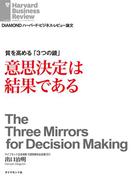 質を高める「3つの鏡」 意思決定は結果である(DIAMOND ハーバード・ビジネス・レビュー論文)