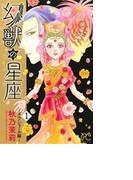 幻獣の星座 ダラシャール編1 (PRINCESS COMICS)(プリンセス・コミックス)