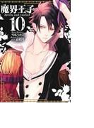 魔界王子devils and realist 10 (ZERO−SUM COMICS)