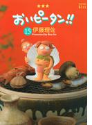 おいピータン!! 15 (ワイドKC)(ワイドKC)