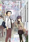 聲の形 7 (講談社コミックスマガジン SHONEN MAGAZINE COMICS)(少年マガジンKC)