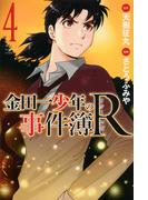 金田一少年の事件簿R 4 (講談社コミックスマガジン SHONEN MAGAZINE COMICS)(少年マガジンKC)