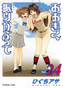 おおきく振りかぶって Vol.24 (アフタヌーンKC)(アフタヌーンKC)