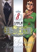 王様の仕立て屋 8 サルトリア・ナポレターナ (ヤングジャンプコミックスGJ)(ヤングジャンプコミックス)