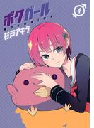 ボクガール 4 (ヤングジャンプコミックス)(ヤングジャンプコミックス)